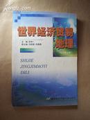 世界经济贸易地理(2001年修订第3版)
