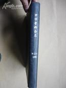 中华骨科杂志(第13卷·1993年第1期~第6期.合订本))