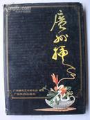 广州插花—(16开精装.全铜版纸彩印+护封)