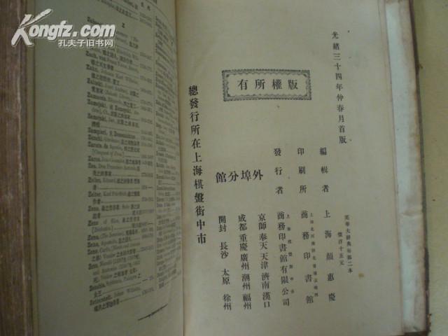 英华大辞典 (精装2厚册全,商务1908年首版,中国历史上最早最大的英汉双解辞典)