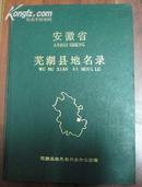 ★安徽省芜湖县地名录(16开精装、一版一印、印数1千册..)