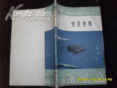 恒星世界(自然科学小丛书)