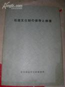 日文考古  :石造文化財の保存と修復 :昭和52-59年度特別研究報告書