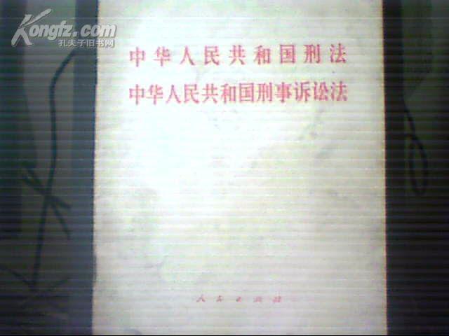 中华人民共和国刑法 中华人民共和国刑事诉讼法