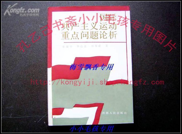 国际共产主义运动重点问题论析 87年1版1印私藏近10品全新