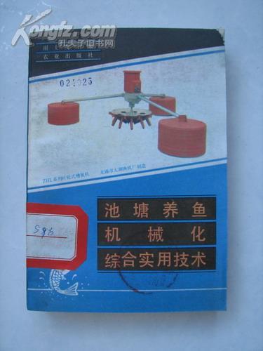 池塘养鱼机械化综合实用技术