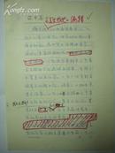 谢京秋--简历2页