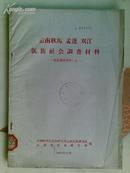 云南耿马、孟连、双江佤族社会调查材料—佤族调查材料之五