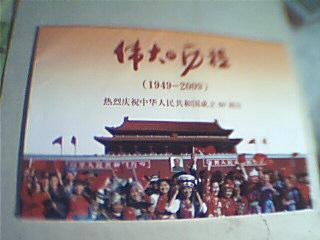 伟大的历程(1949-2009)庆祝建国60周年摄影图片集8开24幅