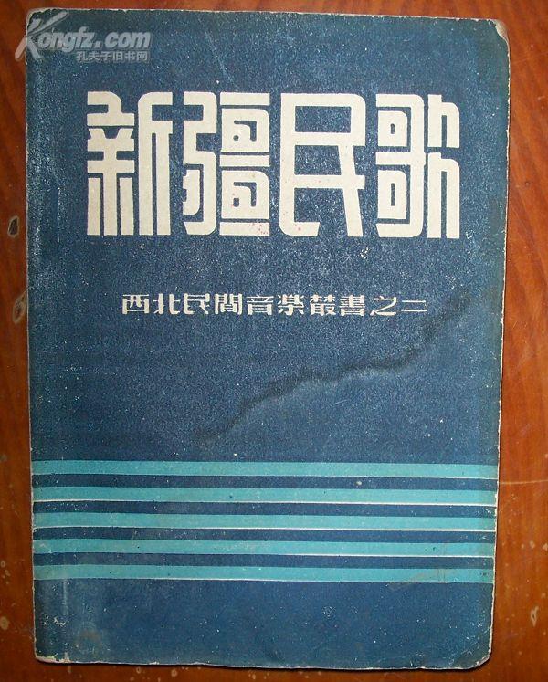新疆民歌 西北民歌音乐丛书之二  (缺封底)