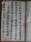 解放后道教手抄本:正神忏