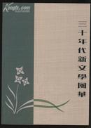 三十年代新文学风华·台北旧香居书展图录(附藏书票一枚)