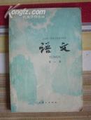 语文(第一册)全日制十年制学校高中课本