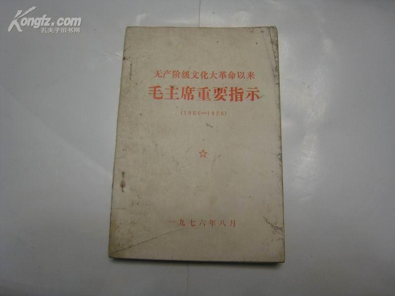 8983     无产阶级文化大革命以来毛主席重要指示(1966-1967)