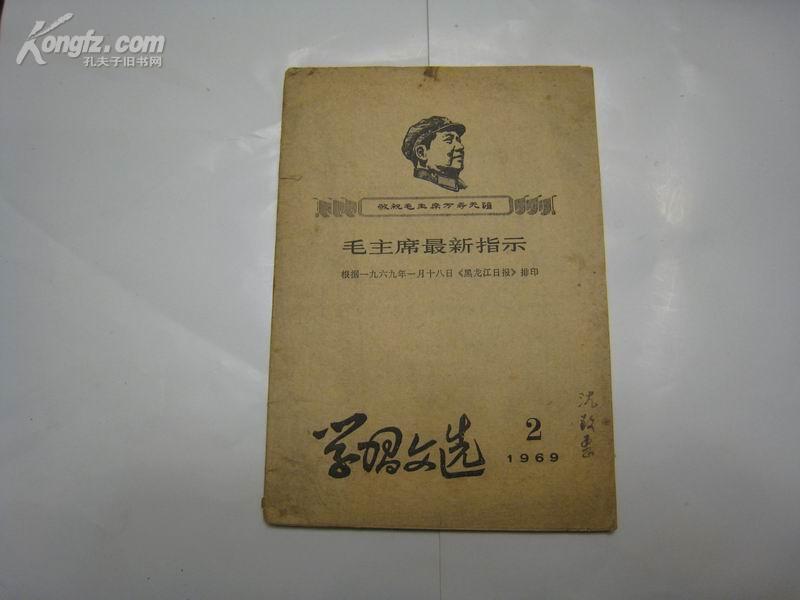 8985       毛主席最新指示·学习文选·1969·2