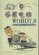 +  学用电脑 WORD7.0