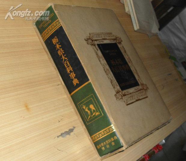 昭和55年日文版 枥木具大百科事典(有硬函套 16开  精装)