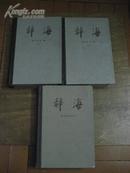《辞海:语词分册 2册 语词增补本 1册 》全3册 看描述