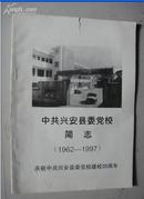 中共兴安县委党校简志(1962--1997)----庆祝中共兴安县委党校建校35周年