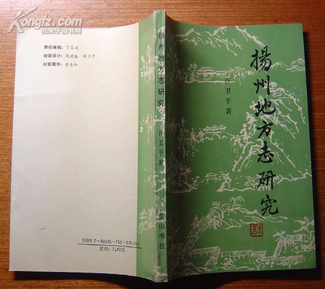 《扬州地方志研究》/作者签赠本