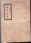 沙基痛史【民国出版八十年代重印】