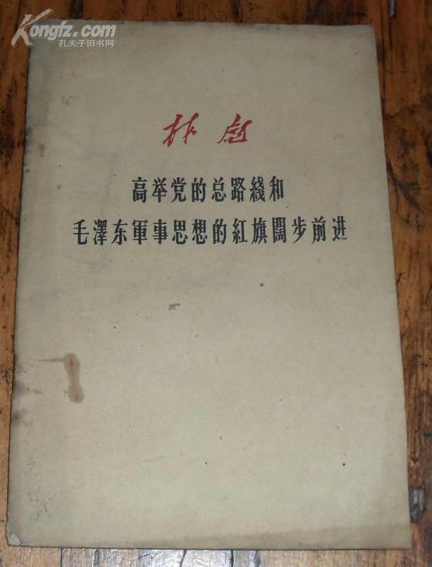 林彪--高举党的总路线和毛泽东军事思想的红旗阔步前进