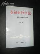 在祖国的怀抱:祖国各地蒙古族探索 签赠本