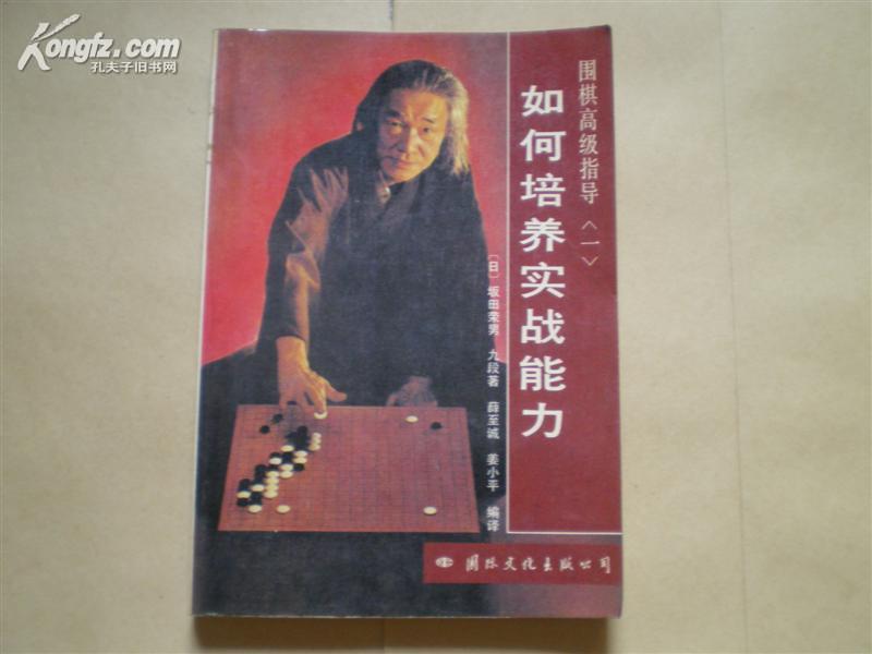 <<如何培养实战能力>>(围棋高级指导)91年1版1印9品