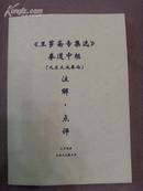 中华拳术明镜录【意拳评注四种】(全四册 未刊拳著)