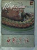 中国烹饪1986年第12期