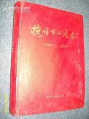 抚顺市工会志 (1901-1985)[16开硬精装]