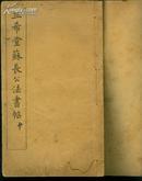 御刻三希堂石渠宝笈发帖(第十一册) 品见图