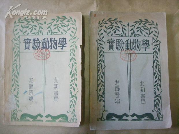 实验动物学(初版、再版两本合售)1930-12初版、1931-8再版
