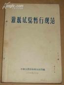 灌溉实验暂行规范(56年印、繁体字)