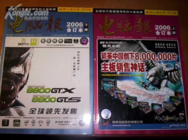 电脑报2006年合订本