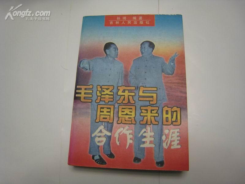 9121    毛泽东与周恩来的合作生涯