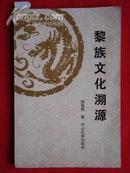 黎族文化溯源