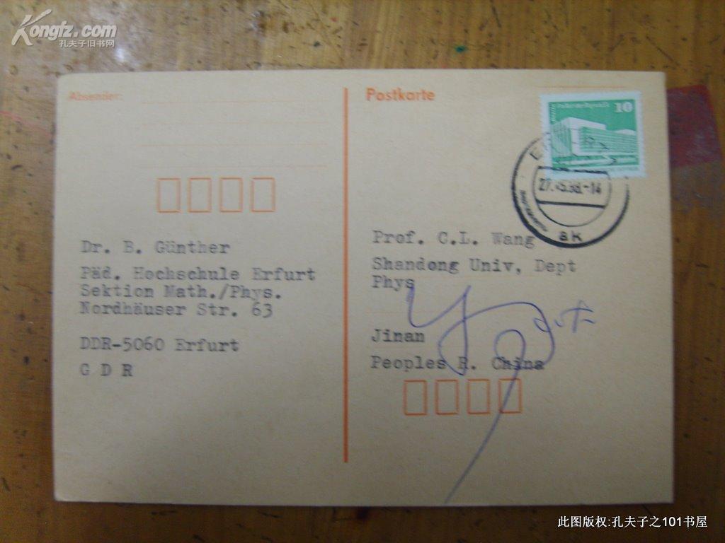 德国明信片