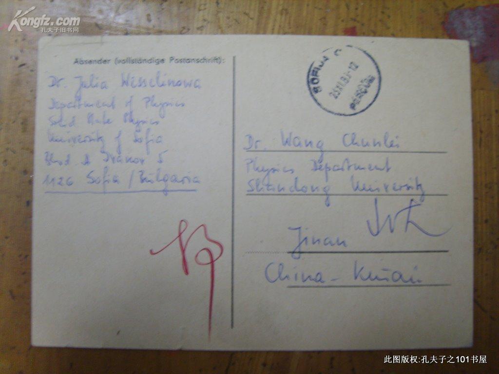 保加利亚明信片