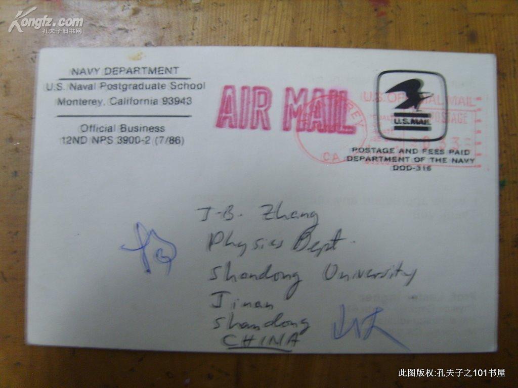 美国明信片(加利福尼亚寄到山东大学)