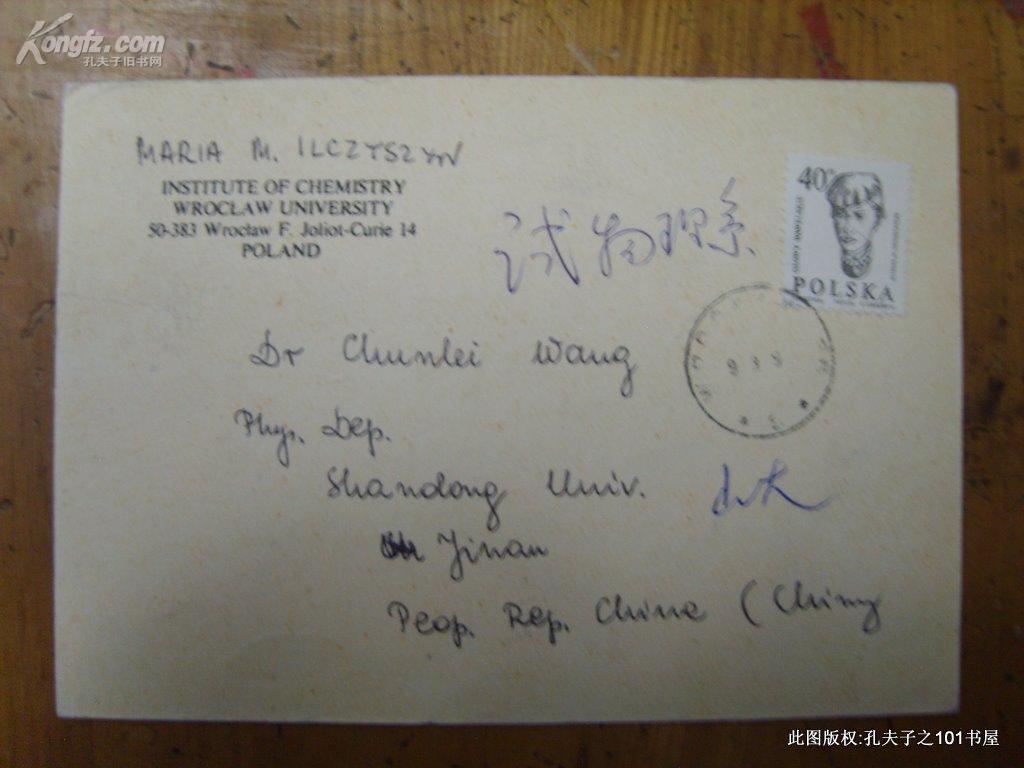 波兰明信片(弗罗茨瓦夫大学寄到山东大学)