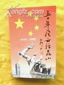 五十年风云话昆山(1949--1999)