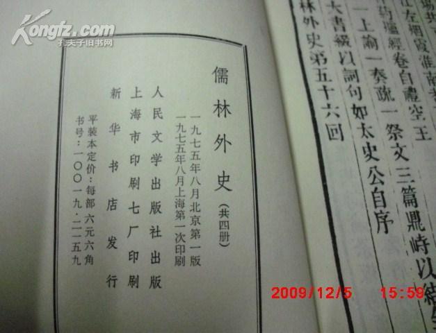 儒林外史(影印,1-4册)