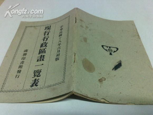 現行行政區劃一覽表(復印件)中華民國十八年六月初版