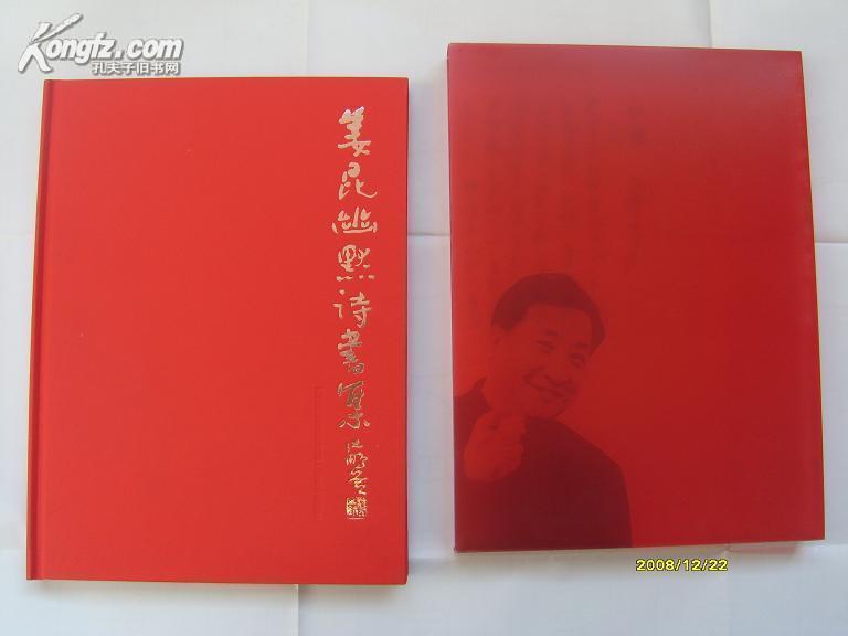 姜昆幽默诗书集(姜昆签名本,精装盒套)