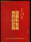 云南印 1950年代毛泽东著作布面精装本:《目前形势和我们的任务》