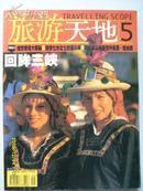 旅游天地(2000年第5期.总122期) :回眸三峡