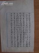 [清]名人书法:进士黄维翰诗稿(两页)