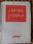 画册【毛主席万岁】
