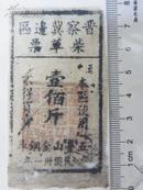 民国珍稀票证[11-257] 晋察冀边区柴草票**拾斤,壹佰斤两枚